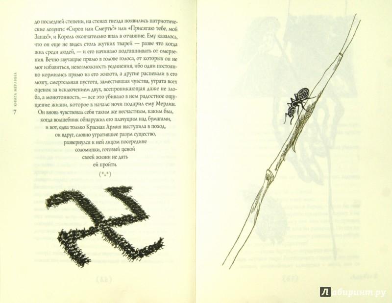 Иллюстрация 1 из 36 для Король былого и грядущего. Книга Мерлина - Теренс Уайт   Лабиринт - книги. Источник: Лабиринт