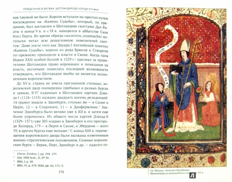 Иллюстрация 1 из 5 для Рожденная в битвах. Шотландия до конца XIV века - Дмитрий Федосов | Лабиринт - книги. Источник: Лабиринт