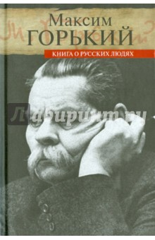 Книга о русских людях шахмагонов николай фёдорович любовные драмы русских писателей