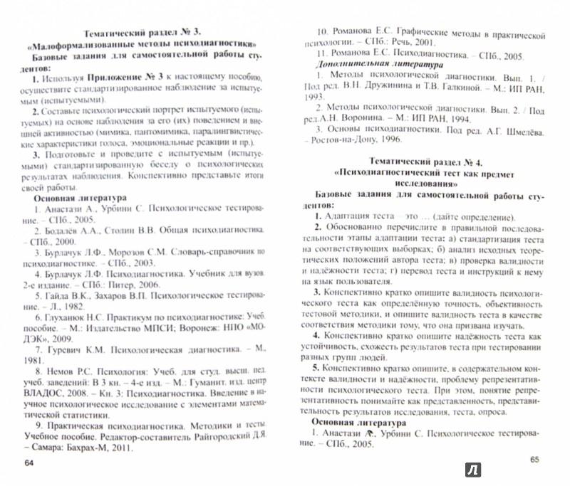 Иллюстрация 1 из 4 для Психодиагностика. Практикум по психодиагностике - Базаркина, Донцов, Сенкевич | Лабиринт - книги. Источник: Лабиринт
