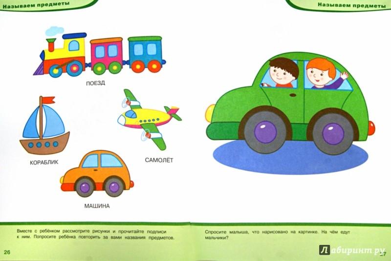 Иллюстрация 1 из 51 для Начинаем говорить. Для детей от 0-2 лет - Ольга Земцова   Лабиринт - книги. Источник: Лабиринт