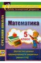 Математика. 5 класс. Диагностика уровней сформированности предметных умений и УУД. ФГОС