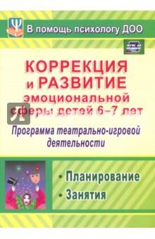 Коррекция и развитие эмоциональной сферы детей 6-7 л. Программа театрал.-игровой деятельности. ФГОС