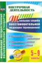 Школьная служба восстановительной медиации. Система подготовки медиаторов.5-9 кл. ФГОС