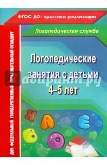 Логопедические занятия с детьми 4-5 лет. ФГОС