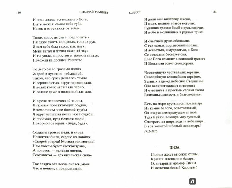 Иллюстрация 1 из 48 для Романтические цветы - Николай Гумилев | Лабиринт - книги. Источник: Лабиринт
