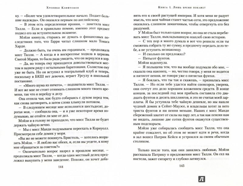 Иллюстрация 1 из 12 для Хроники Клифтонов. Книга 1. Лишь время покажет - Джеффри Арчер | Лабиринт - книги. Источник: Лабиринт