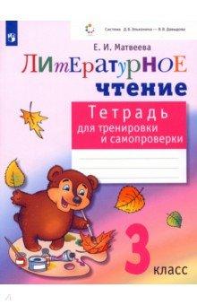 Литературное чтение. 3 класс. Тетрадь для тренировки и самопроверки. ФГОС