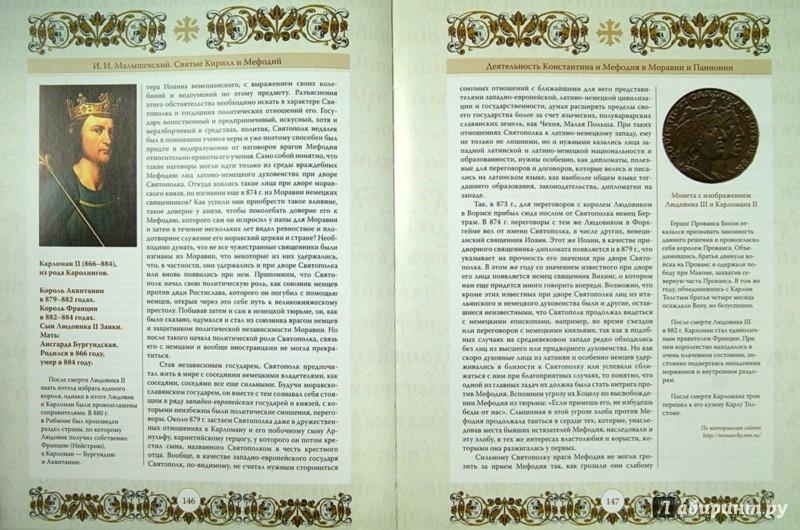 Иллюстрация 1 из 11 для Кирилл и Мефодий первоучители и просветители славянские   Лабиринт - книги. Источник: Лабиринт