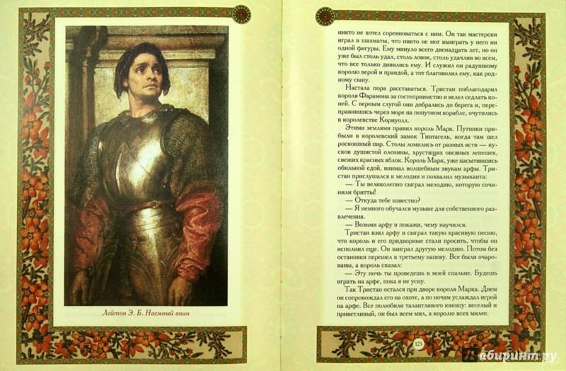 Иллюстрация 1 из 16 для Легенды и сказания о любви - Евгений Лукин   Лабиринт - книги. Источник: Лабиринт