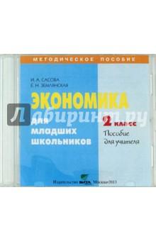 Экономика. 2 класс. Пособие для учителя (CD) национальная экономика cd rom