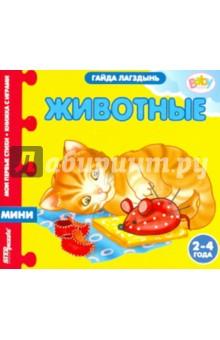 Книжка-игрушка в ассортименте (93257-70)