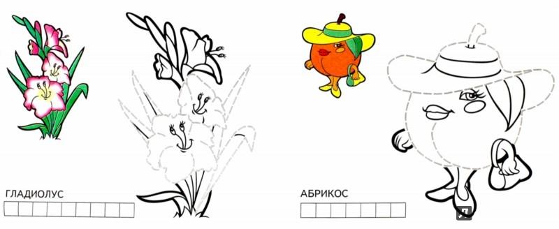 Иллюстрация 1 из 12 для Белочка | Лабиринт - книги. Источник: Лабиринт