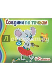 Соедини по точкам: Мышка