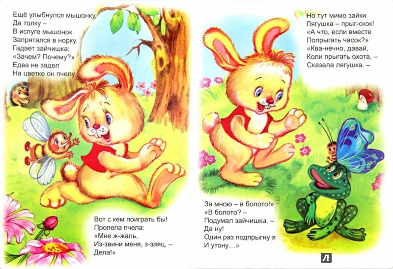 Иллюстрация 1 из 3 для Зайкины друзья - Владимир Борисов | Лабиринт - книги. Источник: Лабиринт