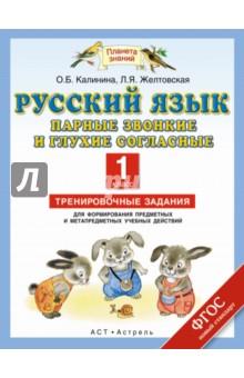 Русский язык. Парные звонкие и глухие согласные. Тренировочные задания. 1 класс. ФГОС