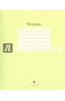 """Тетрадь общая """"Люкс"""" (48 листов, клетка, в ассортименте) (7-48-721/1 Д)"""
