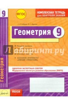 Комплексная тетрадь для контроля знаний. Геометрия. 9 класс. ФГОС