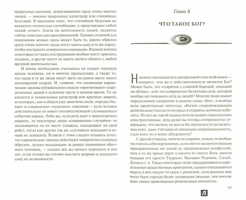 Иллюстрация 1 из 2 для Все о Боге, что нужно знать атеисту - Владимир Воланд | Лабиринт - книги. Источник: Лабиринт