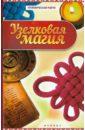Дикмар Ян Узелковая магия краснова м узелковая магия