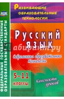 Русский язык. 5-11 классы. Современные образовательные технологии. Конспекты уроков. ФГОС