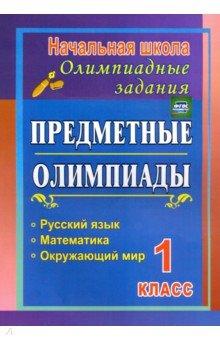 Предметные олимпиады. 1 класс. Русский язык, математика, окружающий мир. ФГОС
