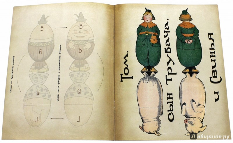Иллюстрация 1 из 41 для 12 чудесных превращений - М. Глен   Лабиринт - книги. Источник: Лабиринт