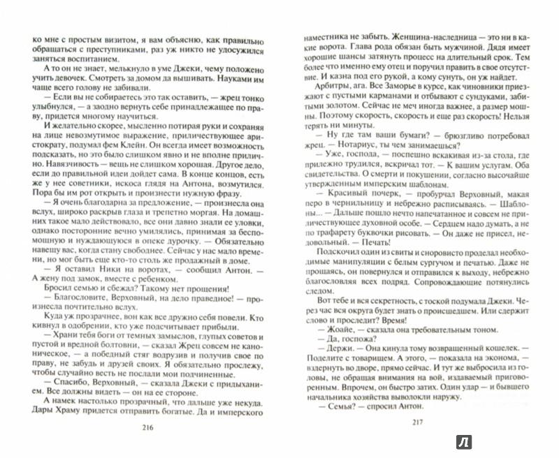 Иллюстрация 1 из 18 для Юность воина - Марик Лернер | Лабиринт - книги. Источник: Лабиринт