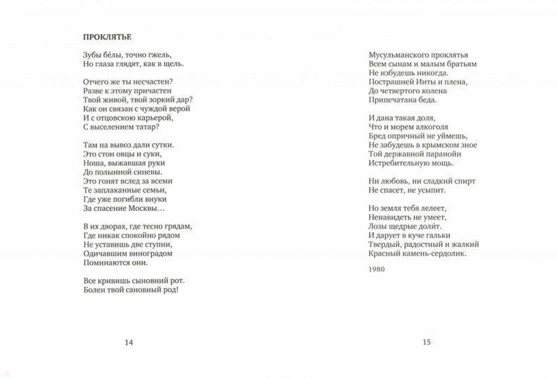 Иллюстрация 1 из 13 для Понтийская соль - Ольга Постникова | Лабиринт - книги. Источник: Лабиринт