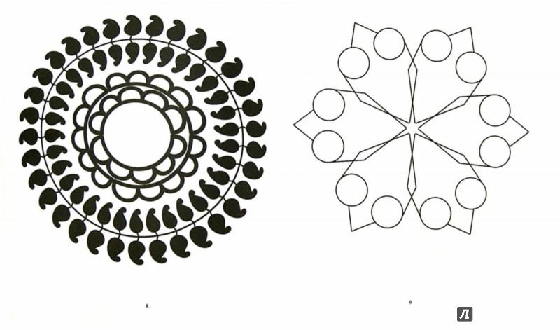 Иллюстрация 1 из 19 для Стройность. Медитации и раскрашивание мандал с помощью волшебных синих очков - Рушель Блаво   Лабиринт - книги. Источник: Лабиринт