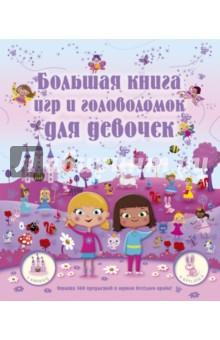Большая книга игр и головоломок для девочек книги издательство аст большая книга игр и головоломок для девочек