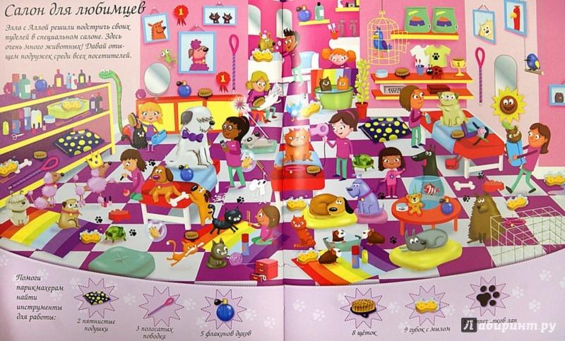 Иллюстрация 1 из 13 для Большая книга игр и головоломок для девочек | Лабиринт - книги. Источник: Лабиринт