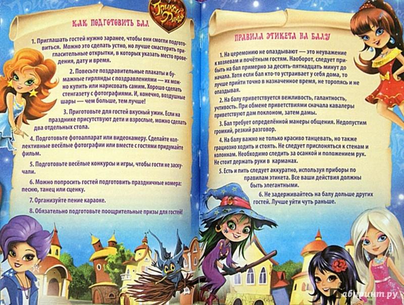 Иллюстрация 1 из 12 для Трикси Фикси и волшебный бал - Екатерина Матюшкина | Лабиринт - книги. Источник: Лабиринт