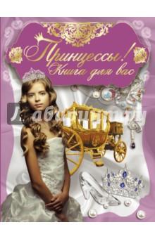 Купить Принцессы, книга для вас!, АСТ, Этикет. Внешность. Гигиена. Личная безопасность