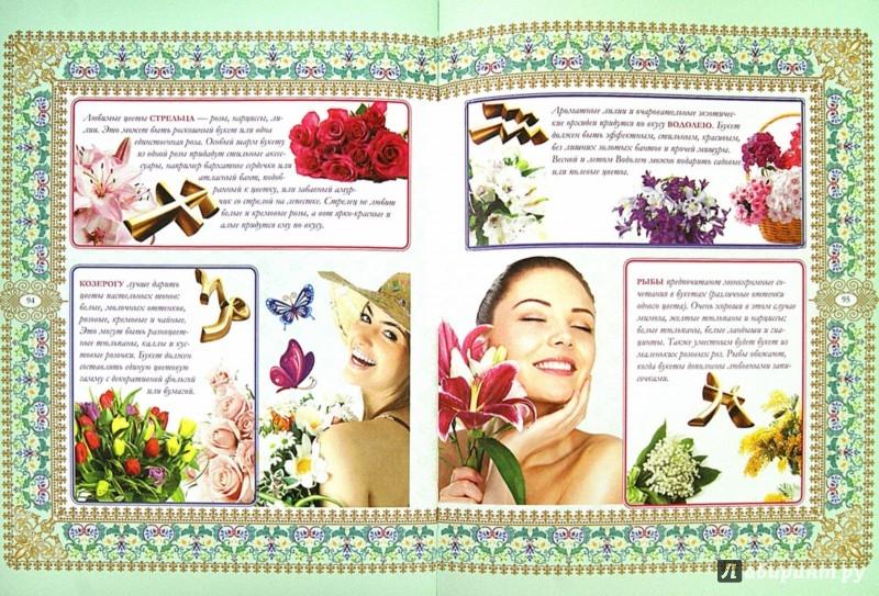 Иллюстрация 1 из 17 для Принцессы, книга для вас! | Лабиринт - книги. Источник: Лабиринт