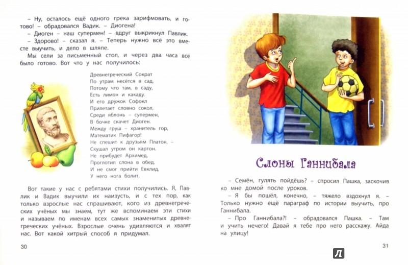 Иллюстрация 1 из 9 для Почти отличники - Драгунский, Постников, Тарловский, Чаплина | Лабиринт - книги. Источник: Лабиринт
