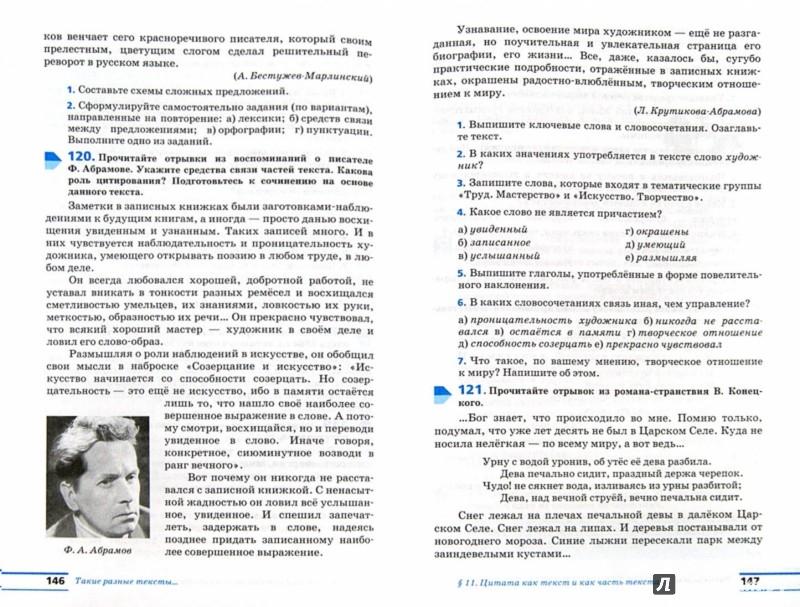 Гдз русский язык пахнова базовый уровень