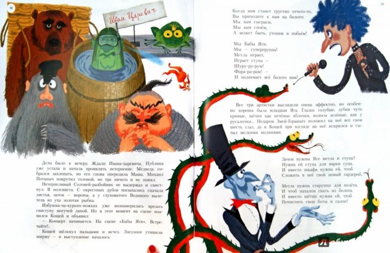Иллюстрация 1 из 21 для Дед Мазай и другие - Андрей Усачев | Лабиринт - книги. Источник: Лабиринт