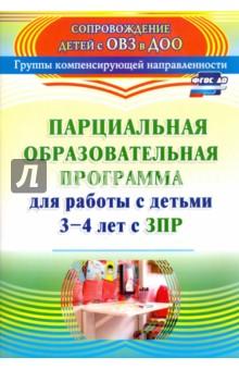 Парциальная образовательная программа для работы с детьми 3-4 лет с ЗПР. ФГОС