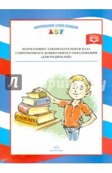 Нормативно-законодательная база современного дошкольного образования (для родителей)