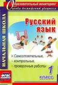 Русский язык. 1 класс. Самостоятельные, проверочные, контрольные работы. ФГОС