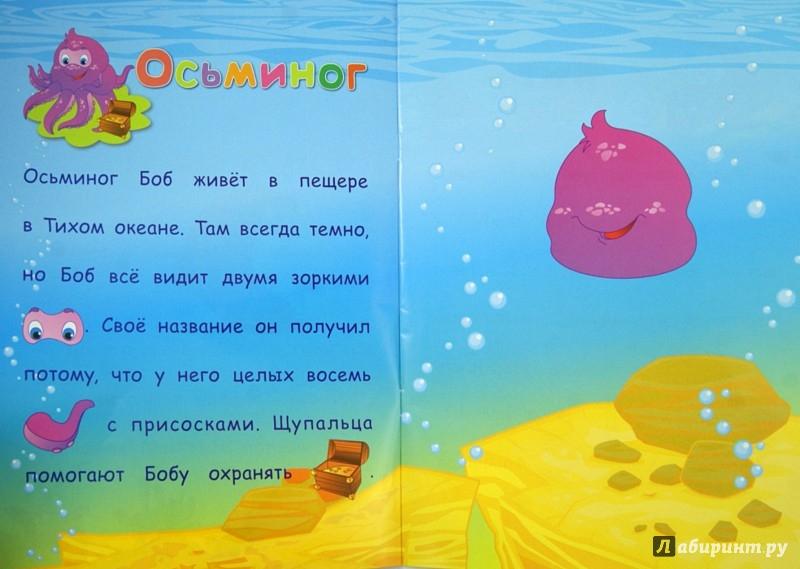 Иллюстрация 1 из 18 для Подводный мир - Конобевская, Леонова | Лабиринт - книги. Источник: Лабиринт
