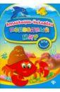 Подводный мир: аппликации-наклейки, Конобевская Ольга Александровна,Леонова Наталия Сергеевна