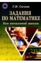 Обложка Задания по математике для начальной школы