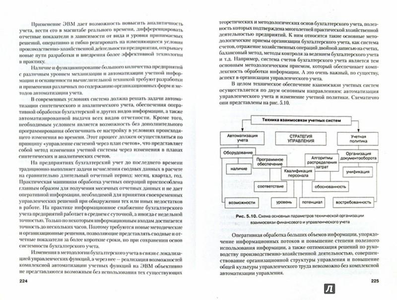 Иллюстрация 1 из 2 для Бухгалтерское дело. Учебное пособие | Лабиринт - книги. Источник: Лабиринт