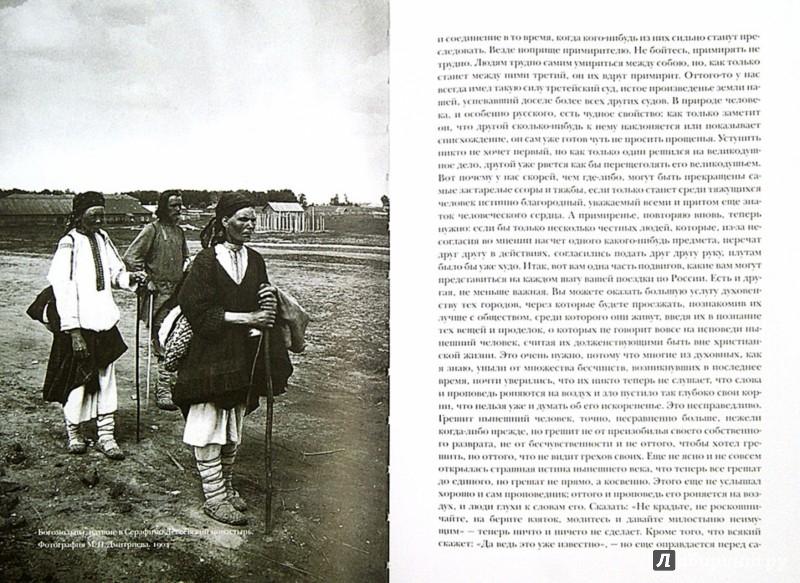 Иллюстрация 1 из 5 для Духовная проза. Завещание - Николай Гоголь | Лабиринт - книги. Источник: Лабиринт