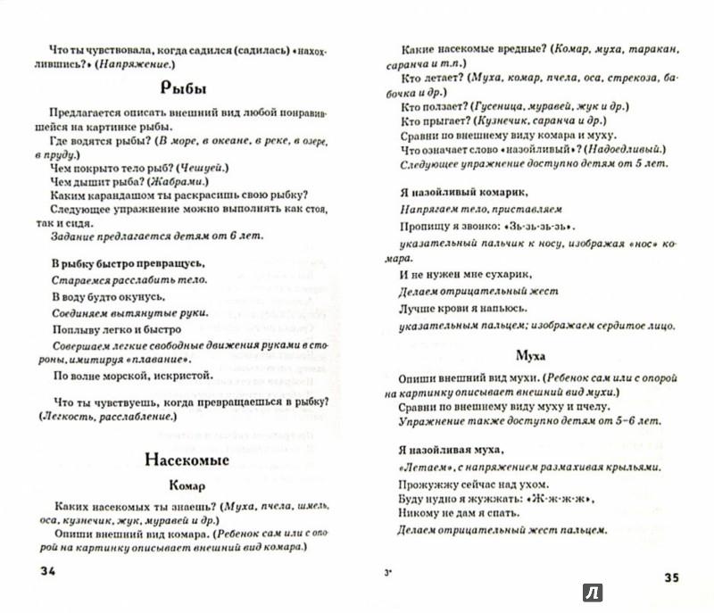 Иллюстрация 1 из 42 для Игротерапия в логопедии.  Психогимнастические превращения - Светлана Ихсанова   Лабиринт - книги. Источник: Лабиринт