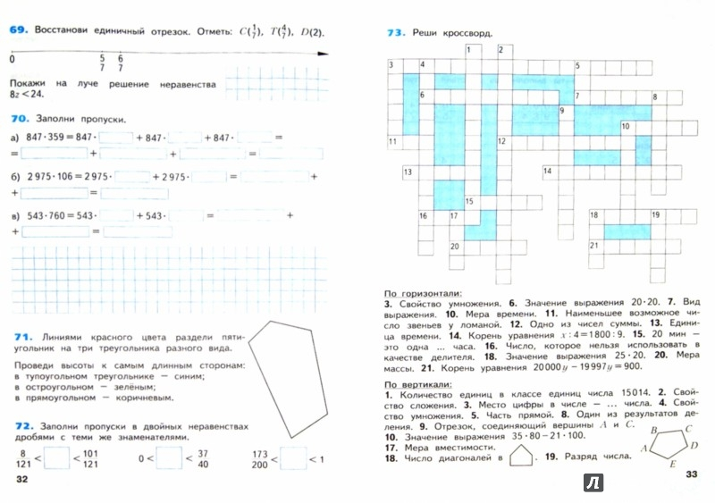 Иллюстрация 1 из 7 для Математика. 4 класс. Рабочая тетрадь. В 2-х частях. Часть 1. ФГОС - Бененсон, Итина   Лабиринт - книги. Источник: Лабиринт