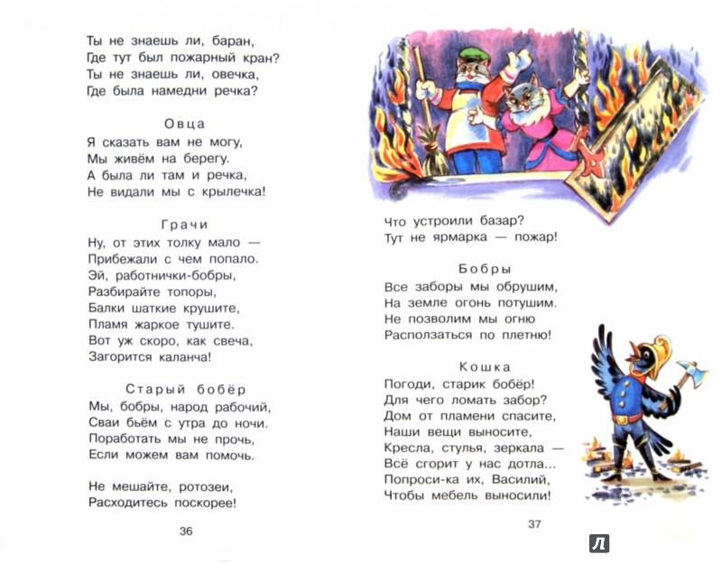 Иллюстрация 1 из 26 для Кошкин дом - Самуил Маршак | Лабиринт - книги. Источник: Лабиринт