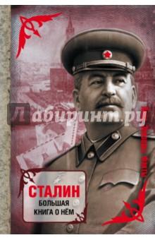 Сталин. Большая книга о нем